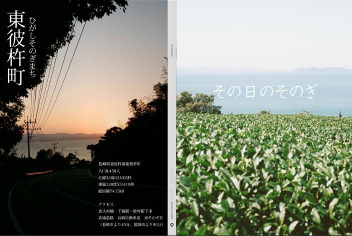 2020プロジェクト | 長崎県東彼...
