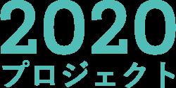 2020プロジェクト