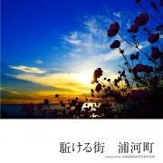 駈ける街浦河1