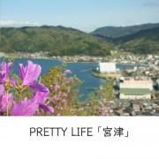 PRETTY LIFE「宮津」 1